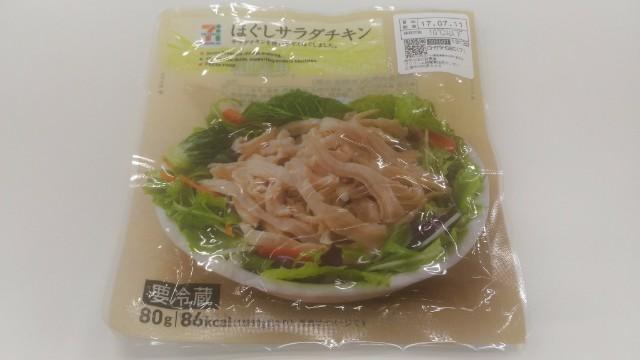 サラダチキン(ほぐし)