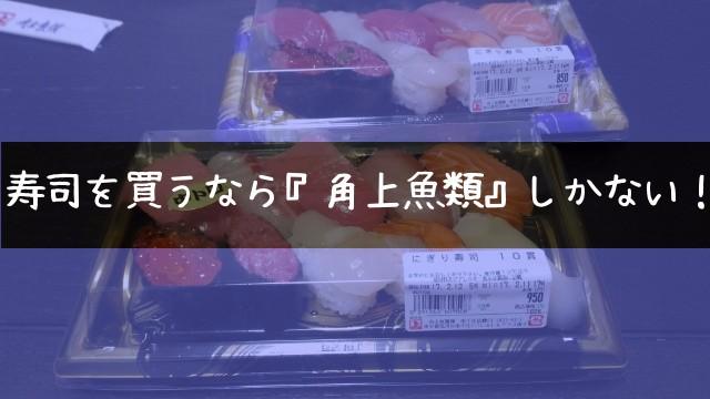 角上魚類_アイキャッチ