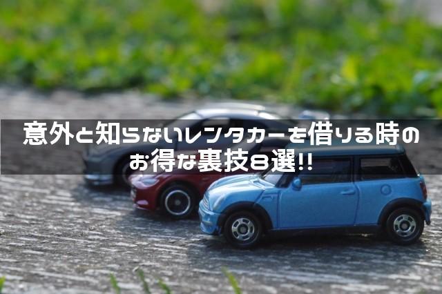 レンタカーの裏技_アイキャッチ