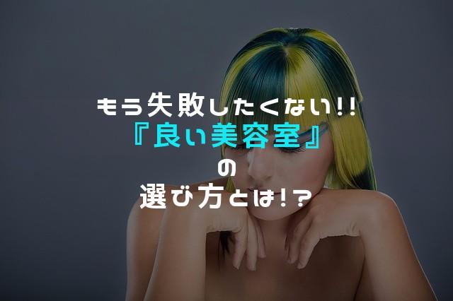 失敗しない美容室選び_アイキャッチ