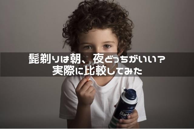 ひげ剃りタイミング_アイキャッチ