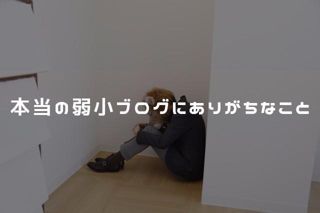 弱小ブログ_アイキャッチ