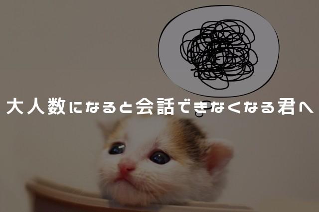 大人数会話苦手_アイキャッチ
