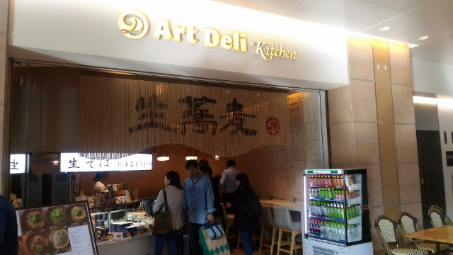 羽田空港 ART DELI KITCHEN