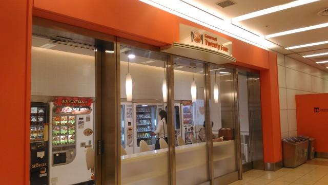 羽田空港 自販機レストラン