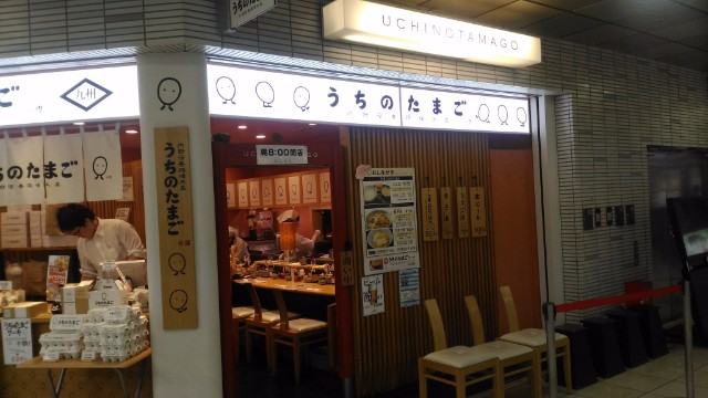 羽田空港 うちのたまご