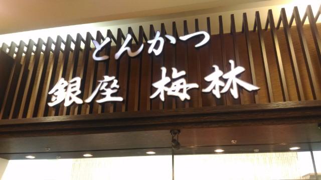 羽田空港 梅林