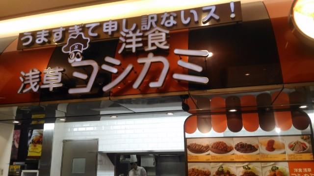 羽田空港 ヨシカミ