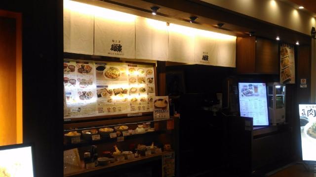 羽田空港 麺串