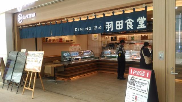 羽田空港 羽田食堂