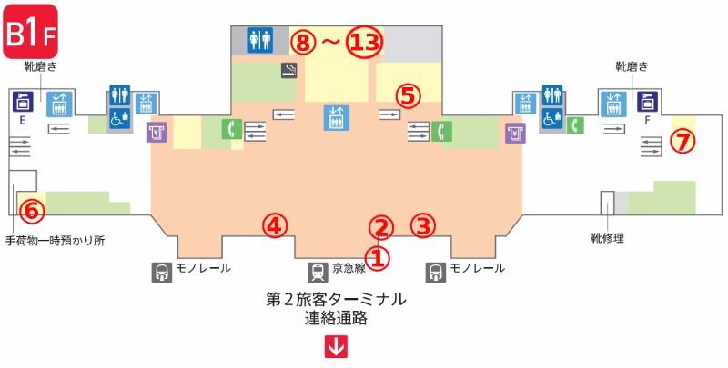 羽田第1ターミナル_格安ランチマップ_B1F