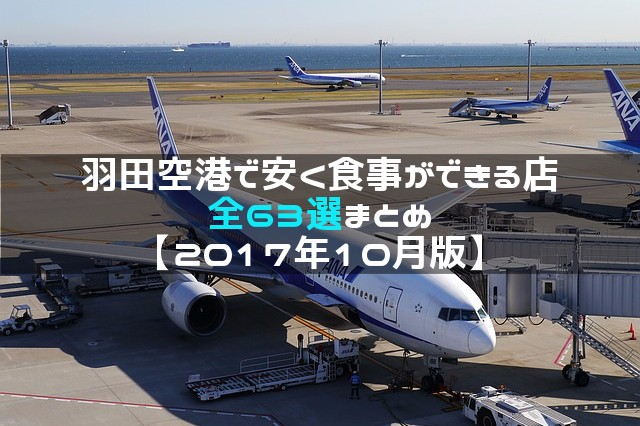 羽田空港 安いランチ_アイキャッチ