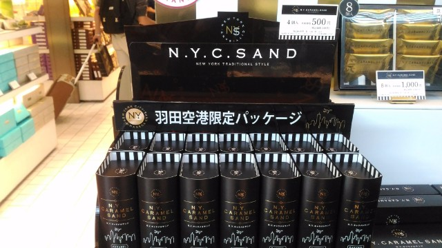 NYC SAND 羽田限定パッケージ