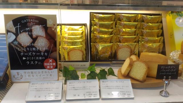 羽田空港 焼きチーズケーキラスク