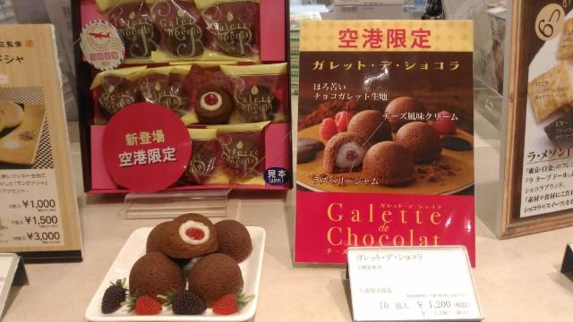 羽田空港 ガレットショコラ