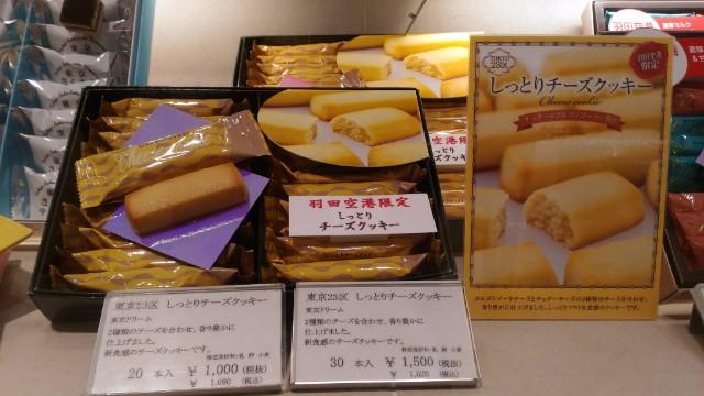 羽田空港 しっとりチーズクッキー
