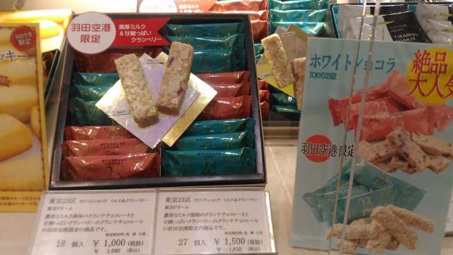 羽田空港 ホワイトショコラ ミルク&クランベリー