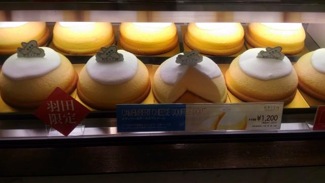羽田空港 カマンベールチーズスフレドーム