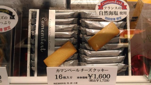 羽田空港 カマンベールチーズクッキー