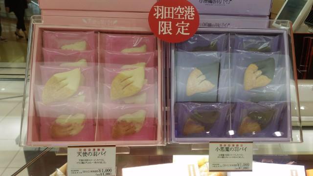 羽田空港 天使の羽パイ