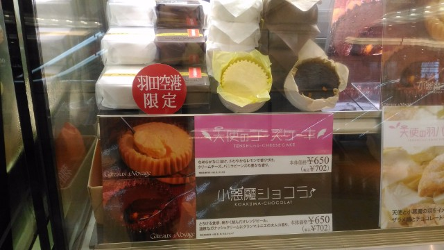 羽田空港 天使のチーズケーキ