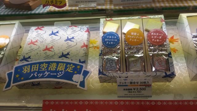 羽田空港 クッキー詰め合わせ