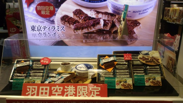 羽田空港 ティラミスクッキー