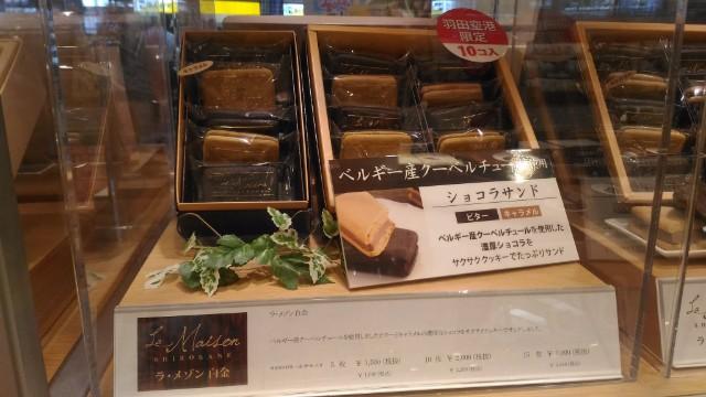 羽田空港 ショコラサンド