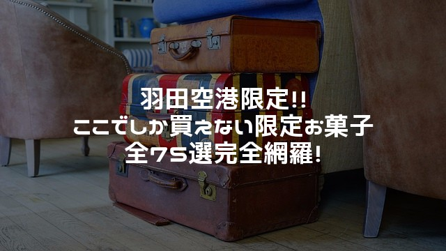 羽田空港限定お菓子_アイキャッチ