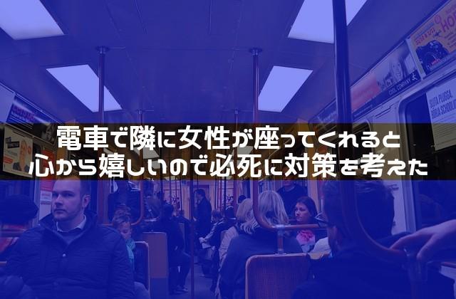 電車で隣に女性