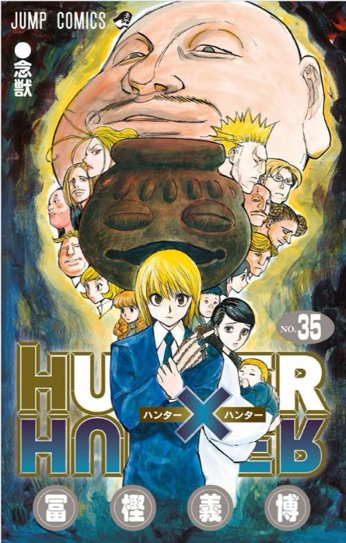 ハンターハンター35巻