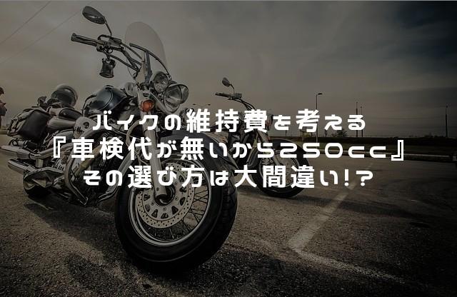 250cc車検代