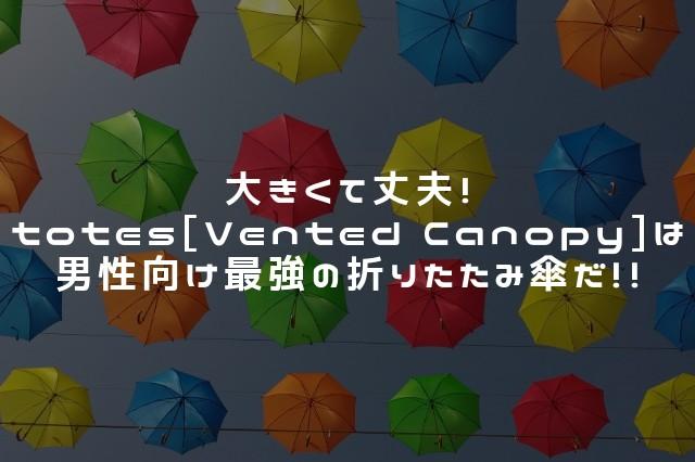 大きくて丈夫!totes【Vented Canopy】は男性向け最強折りたたみ傘!