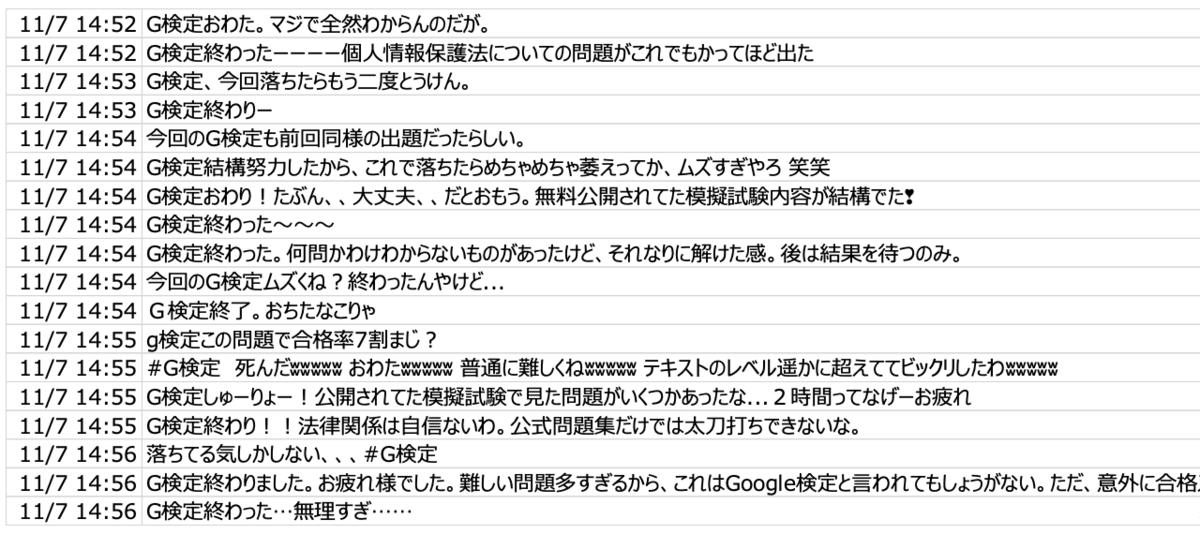 f:id:gri-blog:20201218102130p:plain