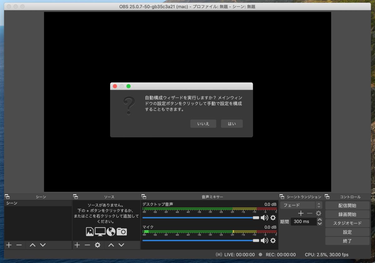 OBS の初回起動画面の画像