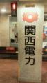 キッザニア甲子園の関西電力豊洲の東京電力はどうなってる?