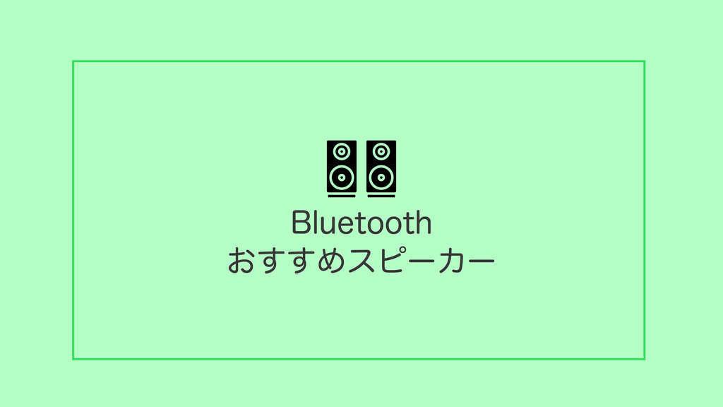Bluetooth,スピーカー,人気,おすすめ