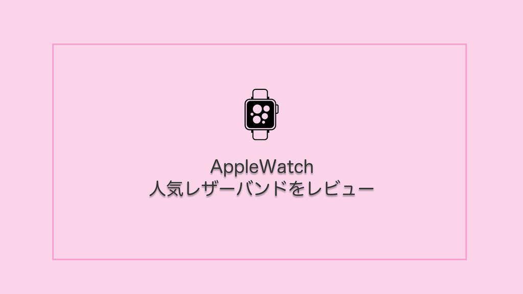 apple watch, レザー,バンド, Fullmosa
