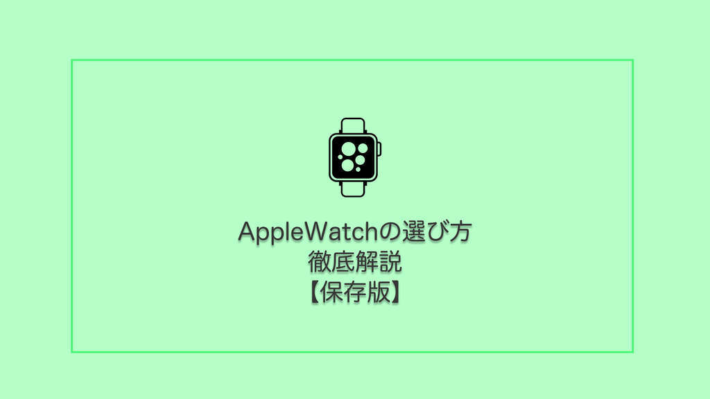 apple watch,選び方