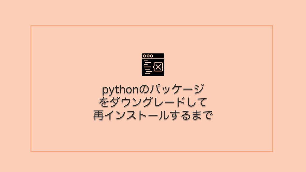 python,バージョン指定,ダウングレード,パッケージ