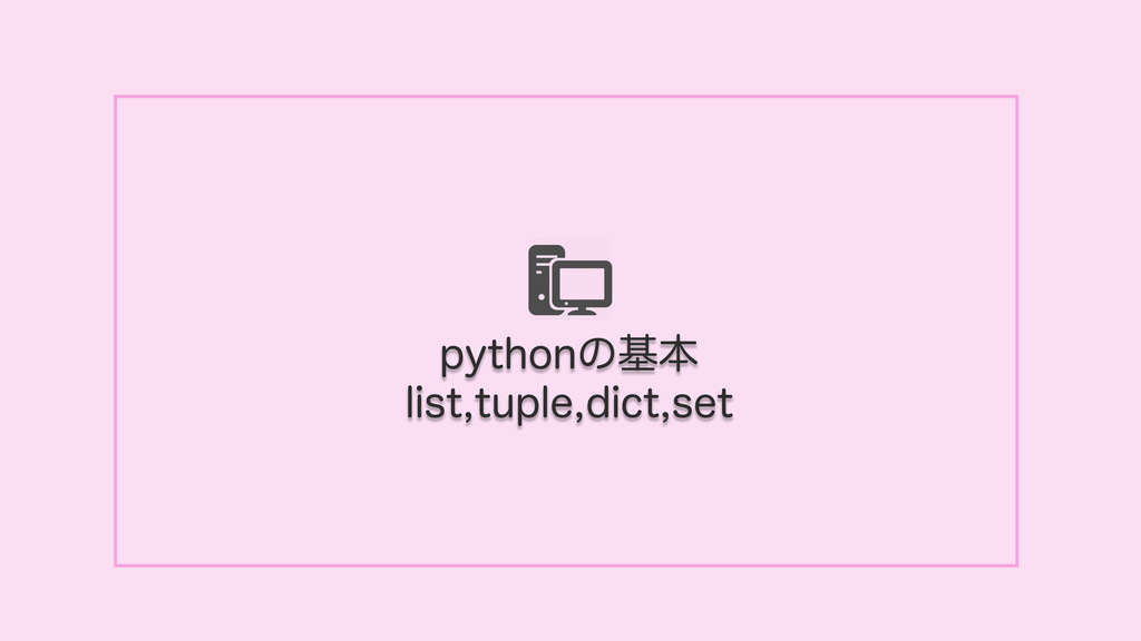 python,list,tuple,dict,set