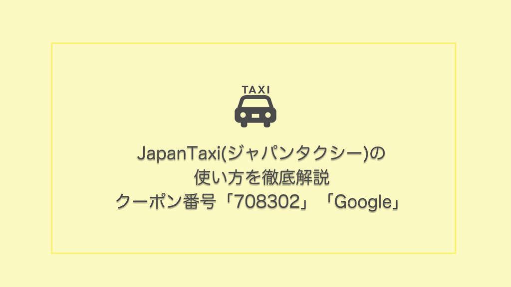 ジャパンタクシー,japantaxi,クーポン,Uber