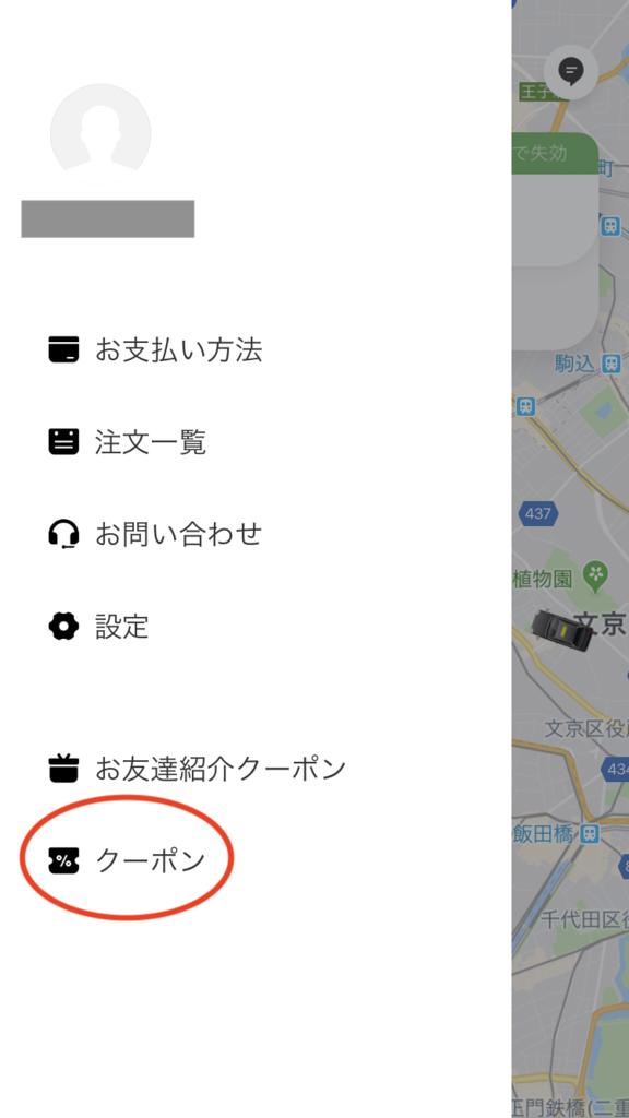 didi,タクシー,配車アプリ,東京,クーポン