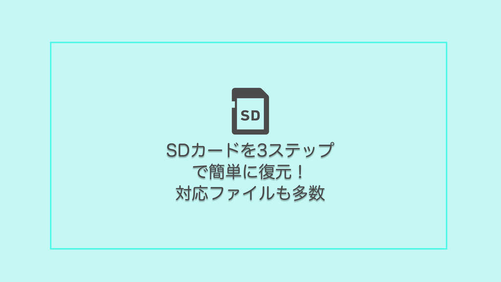 SDカード復元,ファイル,USB復元,mac,EaseUS