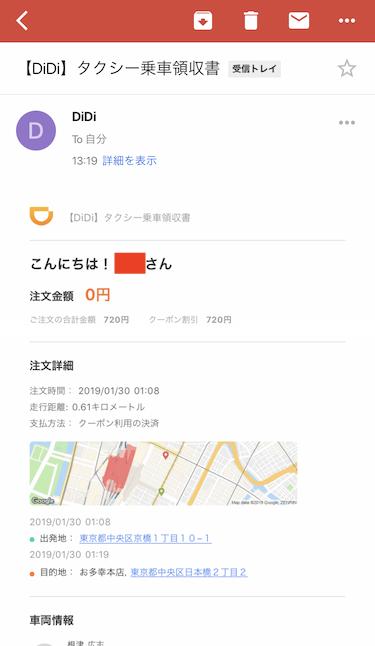 didi,紹介,コード,使い方,領収書