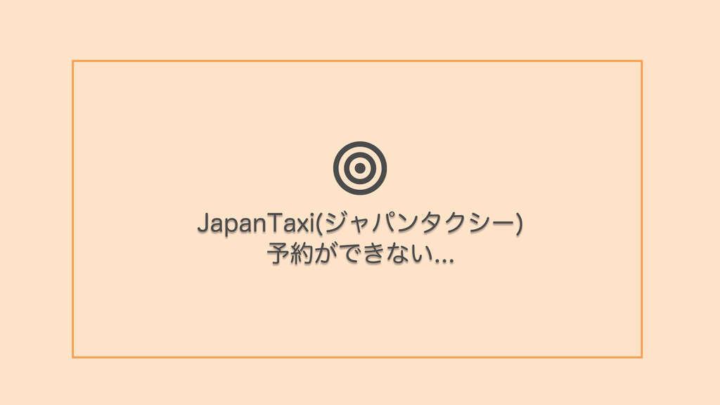 JapanTaxi(ジャパンタクシー)の予約ができない