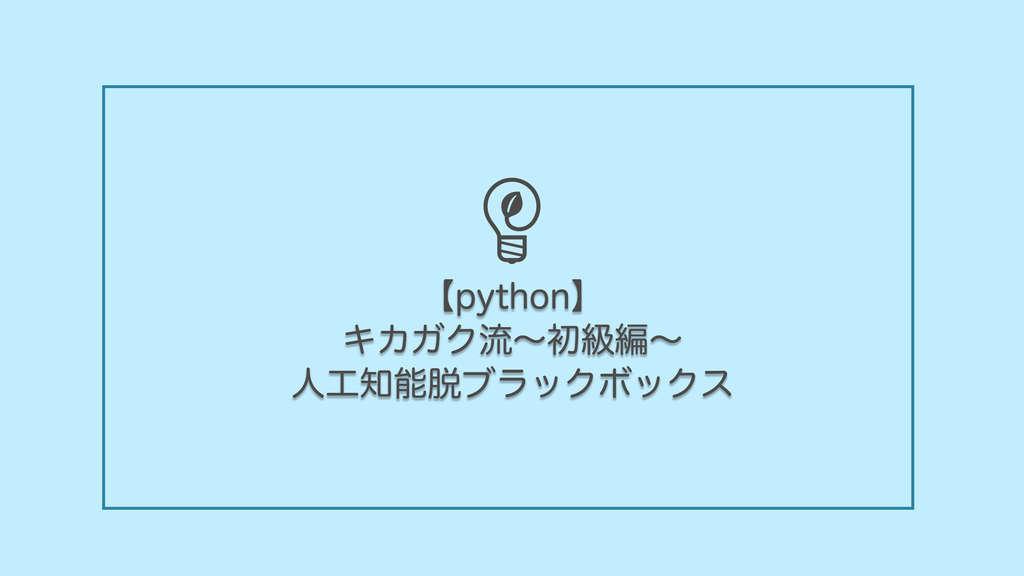 python学習おすすめサイト/アプリ,キカガク流〜初級編〜
