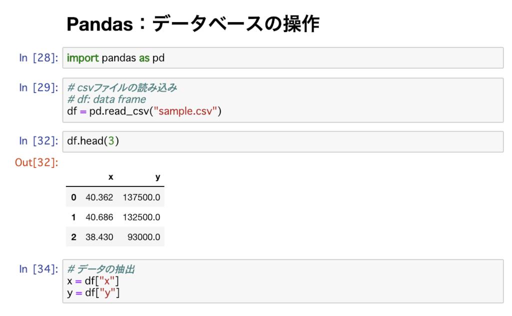 pandasのデータベース操作