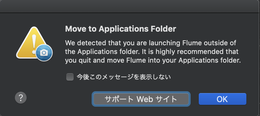 Move to Applications Folder