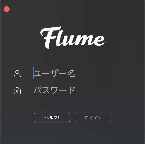 Flumeのログイン画面